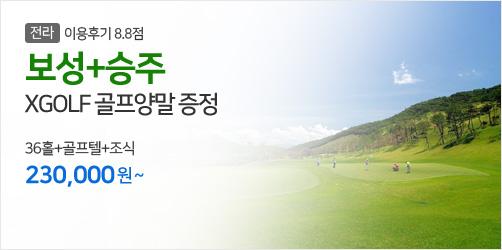 5월 보성+승주