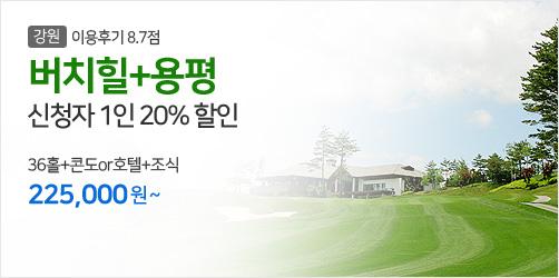 9월 버치힐+용평