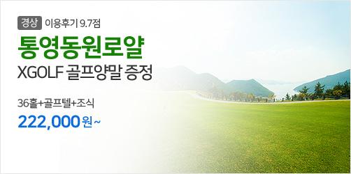10월 통영동원로얄