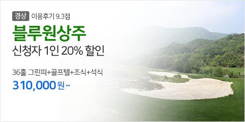 4월 블루원상주 20%