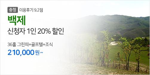 4월 백제 20%