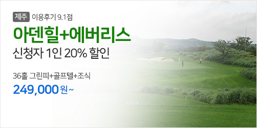 5월 아덴힐+에버리스 20%