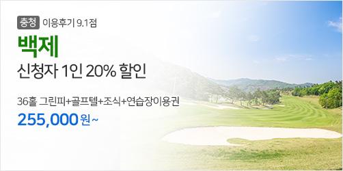 백제 20%