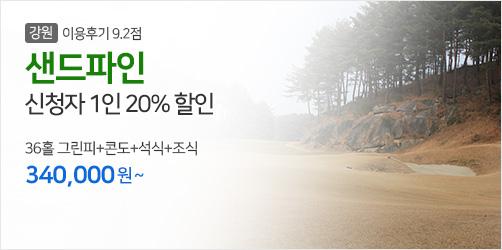 1월 국내투어 샌드파인 20%