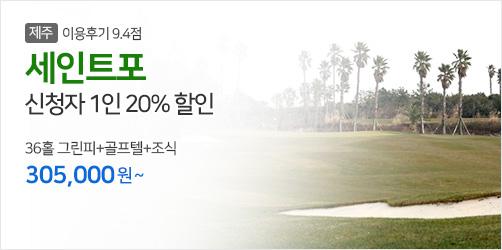 3월 국내투어 세인트포 20%